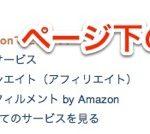 深夜でも即解決。Amazonのカスタマーサポートの利用方法。