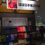 来年の手帳 (週ログ 2013/10/20)