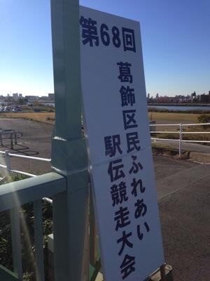 駅伝出たよ! (週ログ 2013/11/24)