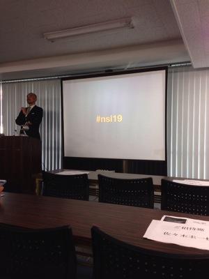 初心者から脱出するためのブログ記事の書き方 「アクセス10倍アップ ブログ&SNS講座 in 東京」  #nsl19