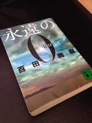 永遠の0(ゼロ) [書評]