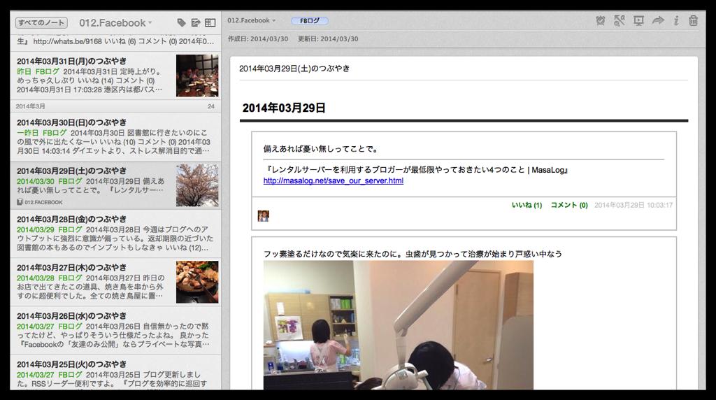 Facebook投稿の振り返りに。「FBログ」で自動保存 – Evernoteにライフログ vol.2