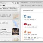 行動ログアプリの決定版!「iライフログ」 – Evernoteにライフログ vol.4