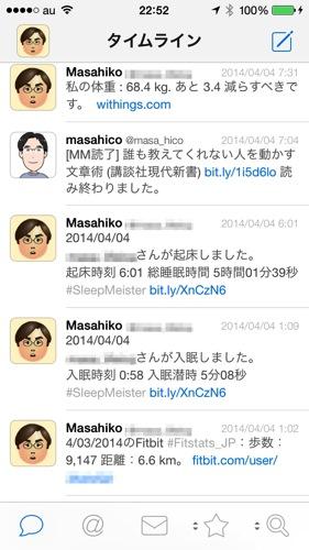 Twitterに記録するライフログ 6項目 – Evernoteにライフログ vol.3