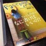 Facebookバカ by 美崎栄一郎 ~ 会社員の私がFacebookで気をつけていること [書評]