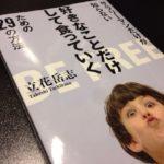 『サラリーマンだけが知らない好きなことだけして食っていくための29の方法』by 立花岳志 [書評]
