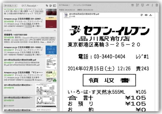 レシートを記録として活用– Evernoteにライフログ vol.9