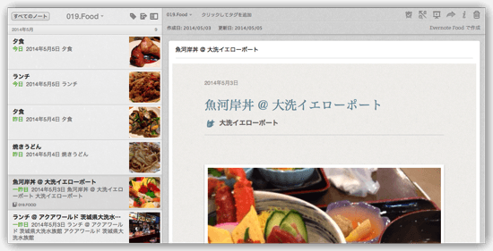 Evernote foodノートブック
