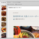 写真を撮るだけでOK!「Evernote Food」で食事の記録を残そう– Evernoteにライフログ vol.13