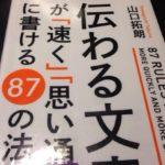 『伝わる文章が、「速く」「思い通り」に書ける87の法則』by 山口拓朗 [書評]
