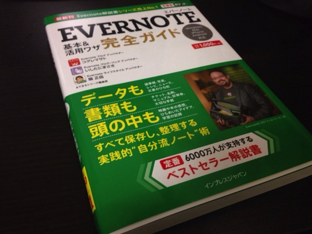 Evernote完全ガイド