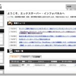 [まとめ] ロリポップからエックスサーバーにWordpressを移転する際に参考になるページ