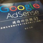Google AdSense 成功の法則57 by 染谷昌利ーブログの基礎から学べる初心者向けガイド [書評]