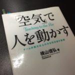 「空気」で人を動かす by 横山信弘 [書評]