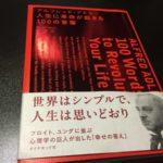 ほめてはいけない「アルフレッド・アドラー 人生に革命が起きる100の言葉」 by 小倉広