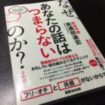 オチをつけるための話し方 「なぜ、あなたの話はつまらないのか?」by 美濃部達宏