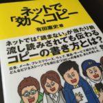 読み飛ばされないためのブログの基本 ー 『ネットで「効く」コピー』by 有田憲史