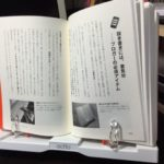 本を読みながら楽々タイピング!ブロガーの必須アイテム ー ブックスタンド actto BST-02