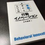 「本気で変わりたい人の行動イノベーション 」毎日1分間で未来が変わる2つの習慣
