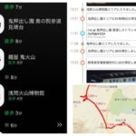 旅行記録用のiPhoneアプリ3選「Moves」「僕の来た道」「GPS-trk」