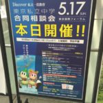 はじめての合同相談会[はじめての中学受験日記 2015.05.17]
