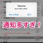 Taskuma(たすくま)活用のコツ ー 「通知が多すぎ!」という人はタスクをゆるく設定してみよう #taskuma