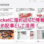まとめ記事を超簡単に作成!Pocket NewsGenerator