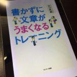 書かずに文章がうまくなるトレーニング by 山口拓朗 - 読まれる文章を書けるようになるための31の方法