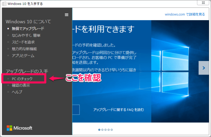 windows10-pc-check