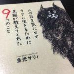 人の目を気にせずラクに生きるために黒猫が教えてくれた9つのこと by 金光サリィ[書評]