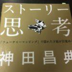 フューチャーマッピングで思いもよらない発想を!「ストーリー思考」by 神田昌典