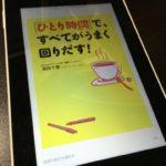 時間確保のための3つのポイント -「ひとり時間」で、すべてがうまく回りだす! by 池田千恵