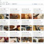 食事の記録をEvernoteに登録する方法 ~ 「Evernote Food」から「Taskuma(たすくま)」に変更