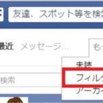 友達以外からのFacebookメッセージの見つけ方-見落とし注意!