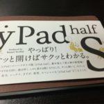 「yPad half S」予定とタスクを同期させて見渡す新感覚の手帳