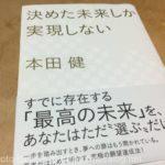迷ったときはこの選択基準で選べ!「決めた未来しか実現しない」by 本田健