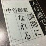 自分の持っているノウハウを活かす!「人は誰でも講師になれる」by 中谷彰宏