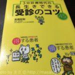 3分診療時代の長生きできる受診のコツ45 by 高橋宏和