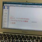 「脱初心者・ブログのお悩み解決勉強会」を開催しました!