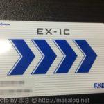 新幹線のエクスプレス予約で使うEX-ICカードの交換方法