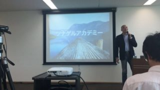 次のステップへ進むための最終講-「ツナゲルアカデミー2期 第6講」