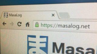 [まとめ] ブログをSSL対応にする作業に役立ったページ