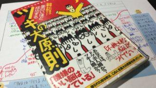 考え方を変えるとツイている人になる「面白いほど成功するツキの大原則」 by 西田文郎