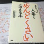 あなたの人生から「めんどくさい」が消える本 by 升野俊明