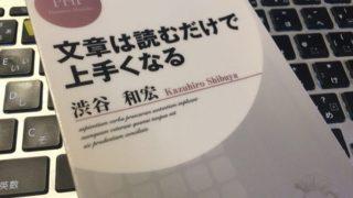 文章は読むだけで上手くなる by 渋谷和宏 〜 分かりやすい文章にはセオリーがある