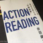 アクションリーディング by 赤羽雄二 〜 「受け身」から「攻め」の読書へ