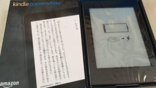 Kindle Paperwhiteを買い換えた理由