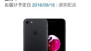 iPhone 7を予約!SIMフリー版を発売日に入手するための準備と手順