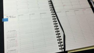 コクヨ キャンパスダイアリー マンスリー&ウィークリー 〜来年の手帳はセパレートタイプにしてみます