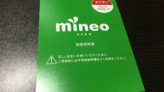 携帯料金を月額5,000円節約!auからの乗り換え先にmineoを選んだ理由とお得な申し込み方法